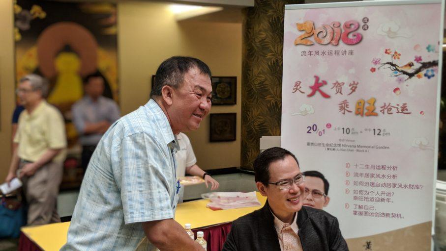 2018 Master Wong Feng Shui Seminar