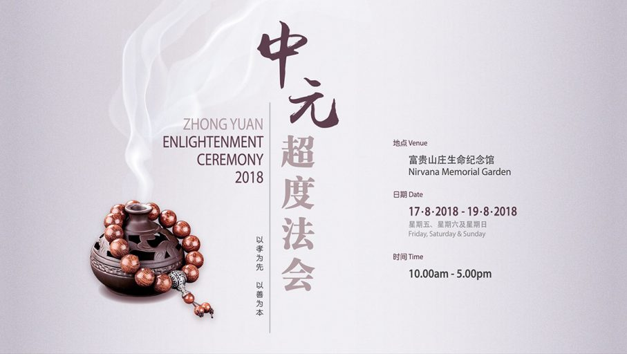 2018 Zhong Yuan Enlightenment Ceremony