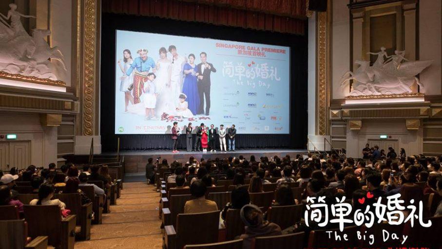 The Big Day 简单的婚礼 (Movie Gala Premier)