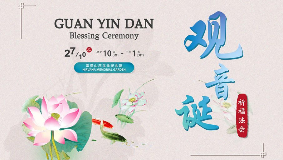 2018 Guan Yin Dan Blessing Ceremony