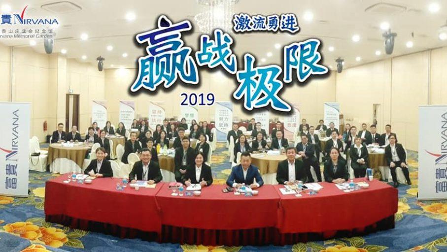 2019 DSD Sales Conference