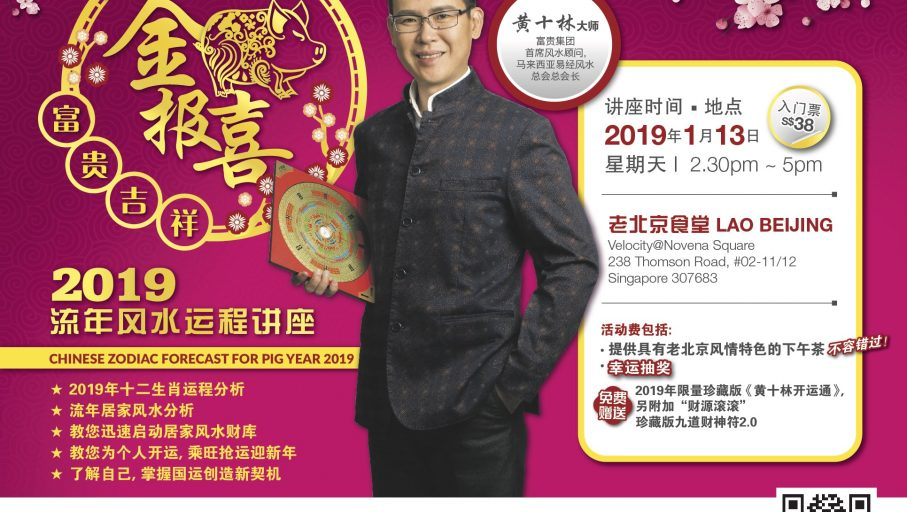 2019 Zodiac Forecast and Master Wong Feng Shui Talk