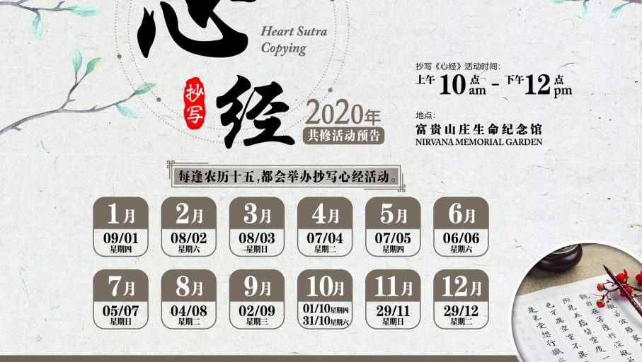 2020 Heart Sutra Copying