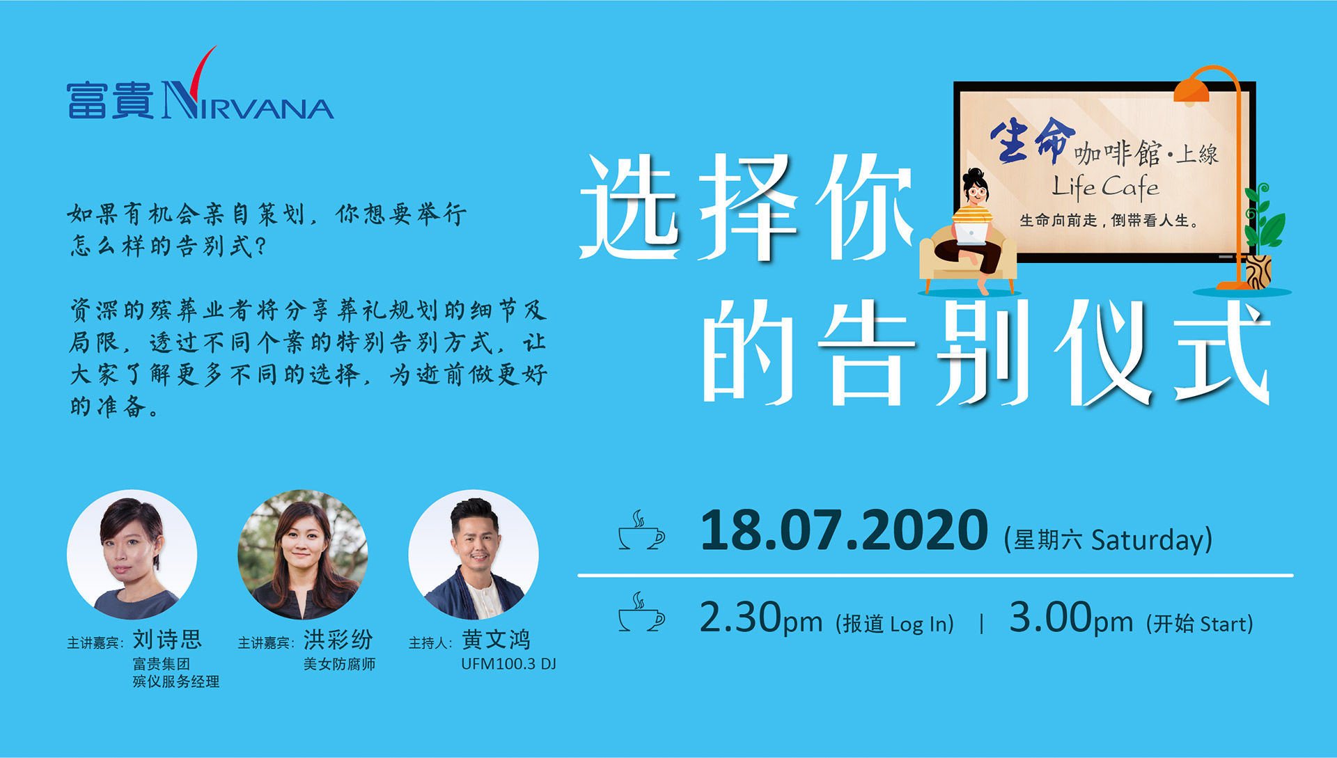 Life Cafe • Online – 《选择你的告别仪式》Online Seminar