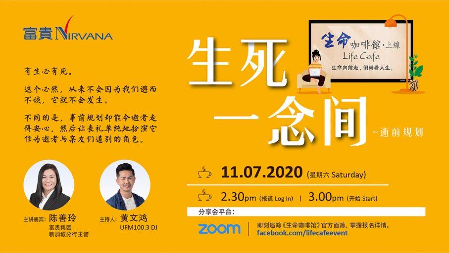 Life Cafe • Online – 《生死一念间》Online Seminar
