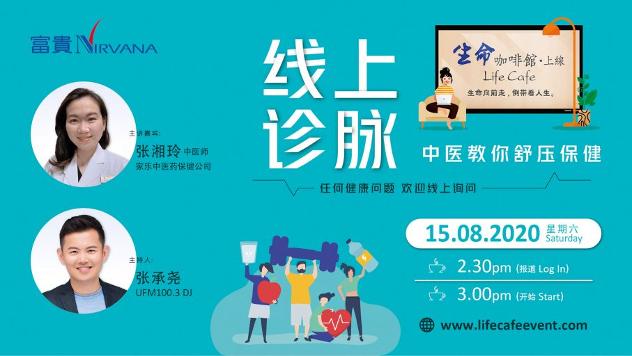 《线上诊脉:中医教你舒压保健》Webinar