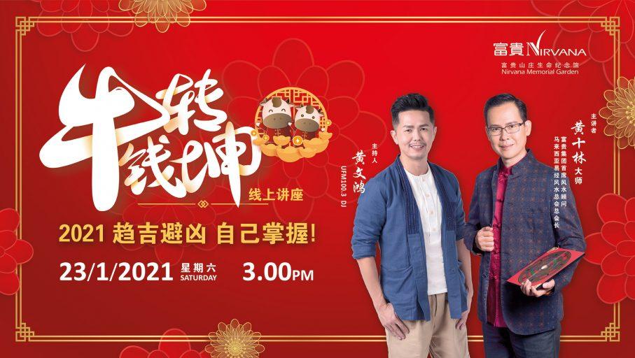 2021 Ox Zodiac Fengshui (Virtual Webinar)